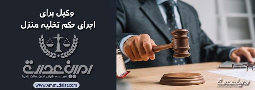 وکیل برای اجرای حکم تخلیه منزل