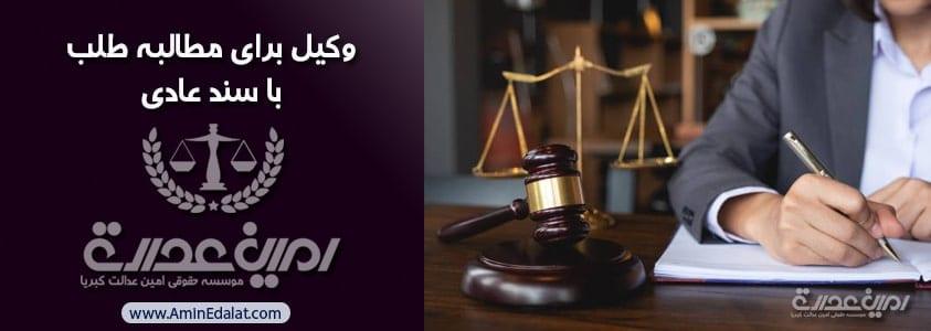 وکیل برای مطالبه طلب با سند عادی