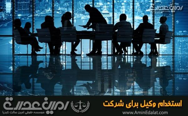 استخدام وکیل برای شرکت