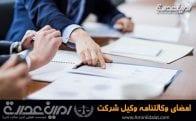 امضای وکالتنامه وکیل شرکت