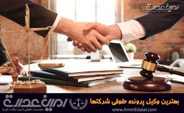 بهترین وکیل پرونده های حقوقی شرکت