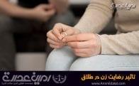 تاثیر رضایت زن در طلاق