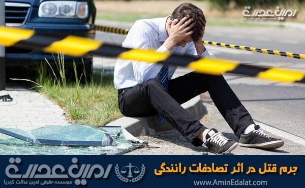 جرم قتل در تصادف رانندگی