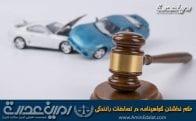 حکم نداشتن گواهینامه در تصادف رانندگی