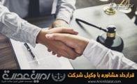 قرارداد مشاوره با وکیل شرکت