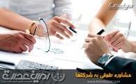 مشاوره حقوقی به شرکت ها