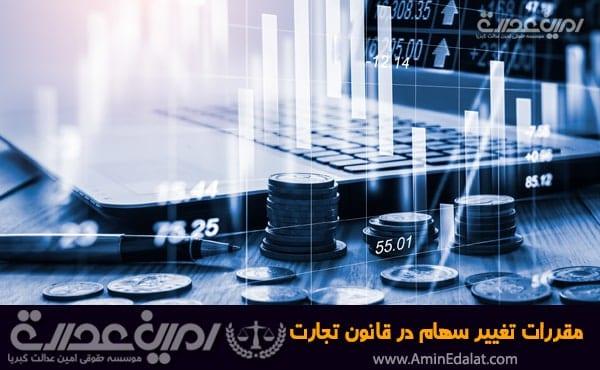 مقررات تغییر سهام در قانون تجارت