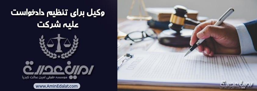 وکیل برای تنظیم دادخواست علیه شرکت
