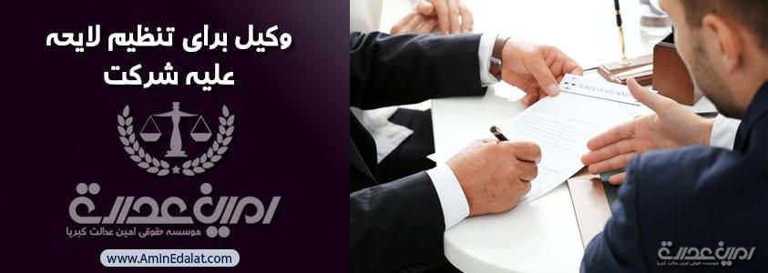 وکیل برای تنظیم لایحه علیه شرکت