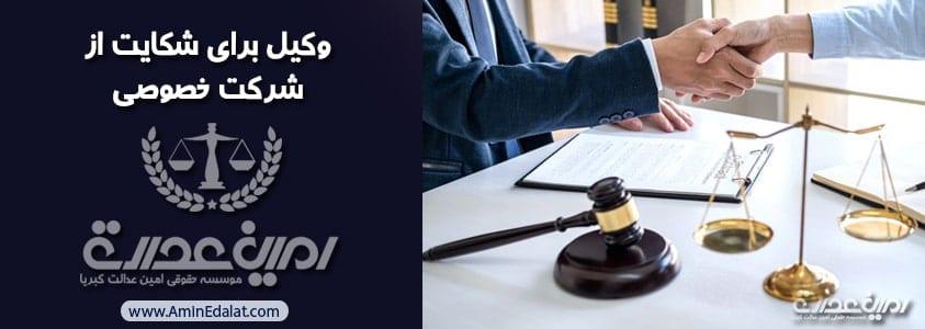 وکیل برای شکایت از شرکت خصوصی
