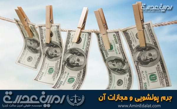 جرم پولشویی و مجازات آن