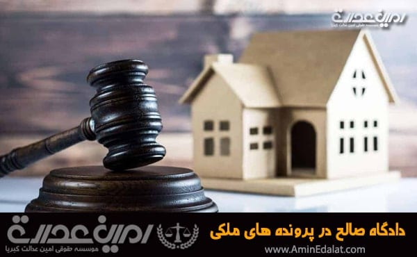 دادگاه صالح در پرونده های ملکی