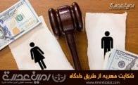 شکایت مهریه از طریق دادگاه