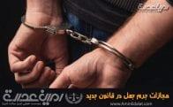 مجازات جرم جعل در قانون