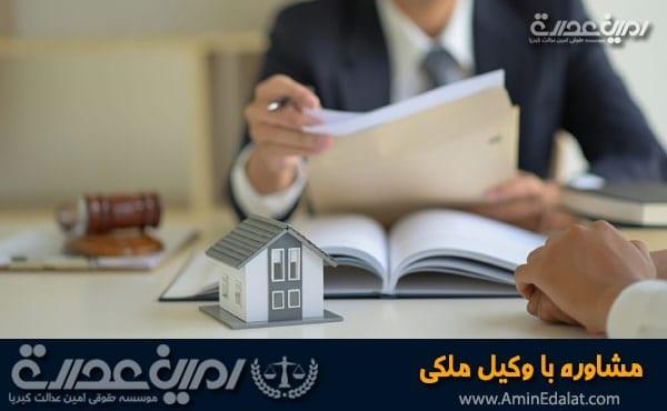 مشاوره با وکیل ملکی