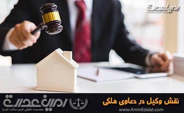 نقش وکیل در دعاوی ملکی