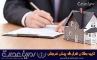 تایید بطلان قرارداد پیش فروش