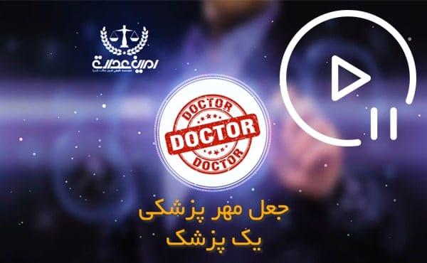 جعل مهر پزشکی یک پزشک