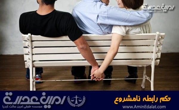 حکم رابطه نامشروع