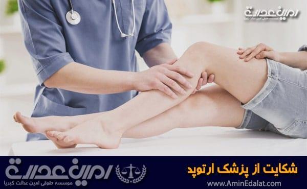 شکایت از پزشک ارتوپد