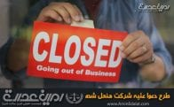 طرح دعوا علیه شرکت منحل شده