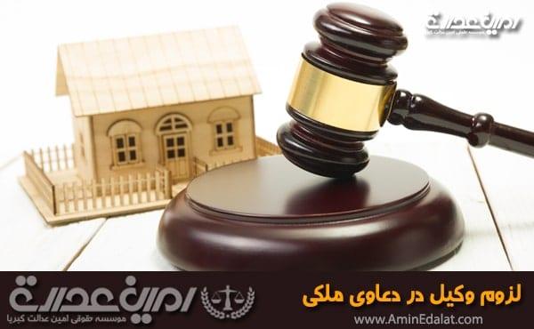 لزوم وکیل در دعاوی ملکی