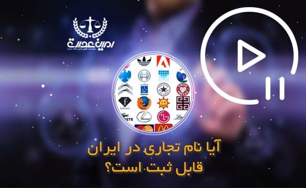 نام تجاری قابل ثبت در ایران