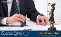 وکیل در شرکت تجاری