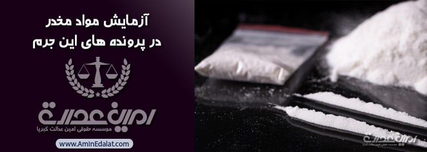 آزمایش مواد مخدر در پرونده های این جرم