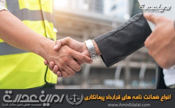 انواع ضمانت نامه قرارداد پیمانکاری