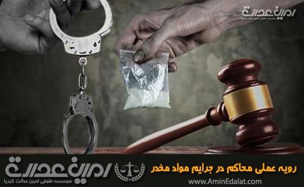 رویه عملی محاکم در جرایم مواد مخدر