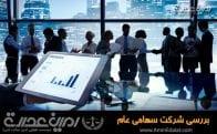 شرکت سهامی عام