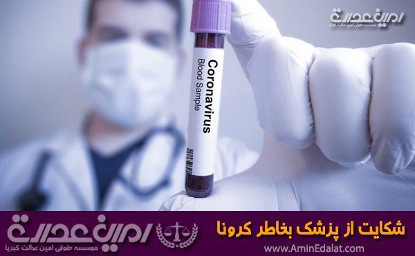 شکایت از پزشک بخاطر کرونا