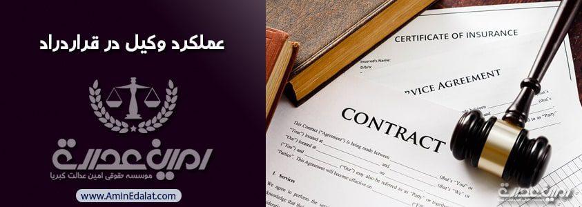 عملکرد وکیل در قرارداد