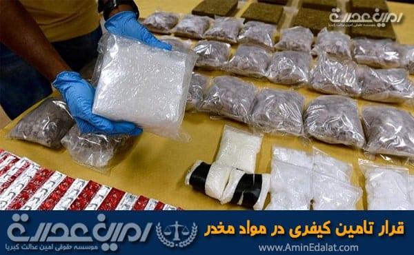 قرار تامین کیفری در مواد مخدر