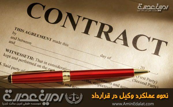 نحوه عملکرد وکیل در قرارداد