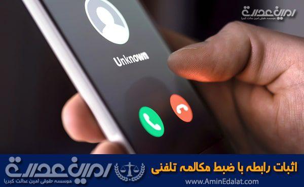 اثبات رابطه نامشروع با ضبط مکالمه تلفنی