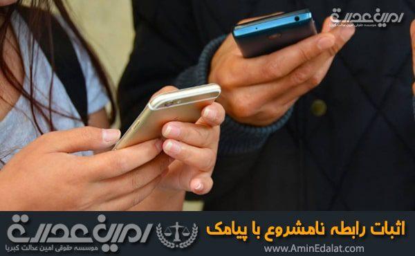 اثبات رابطه نامشروع با پیامک