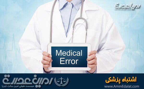 اشتباه پزشکی