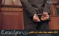 انکار متهم مواد مخدر نزد قاضی