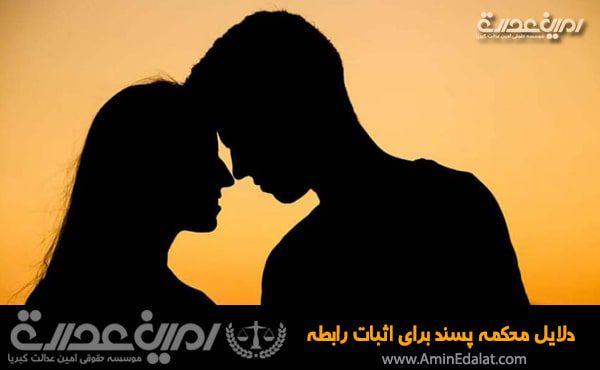 دلایل محکمه پسند برای اثبات رابطه نامشروع
