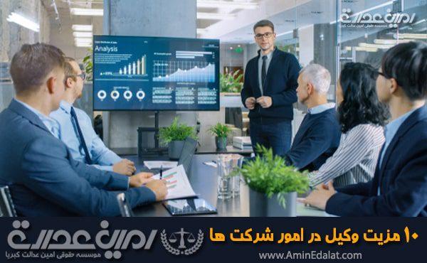 ده مزیت وکیل امور شرکتها