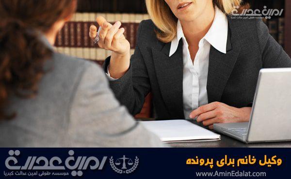 وکیل خانم برای پرونده