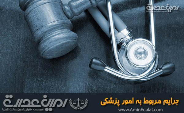 جرایم مربوط به امور پزشکی
